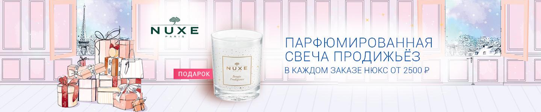 Парфюмированная свеча Продижьез в подарок!