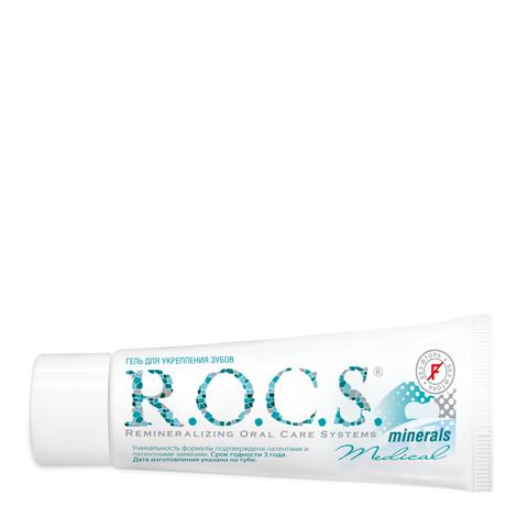 гель R.O.C.S. R.O.C.S. Гель реминерализующий Medical Minerals для укрепления зубов (Туба 45 г) jason гель обезболивающий cooling minerals