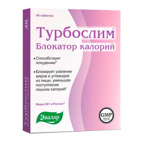 добавка пищевая Турбослим Турбослим Блокатор калорий (40 таблеток) диск обрезиненный titan 51 мм 5 кг черный