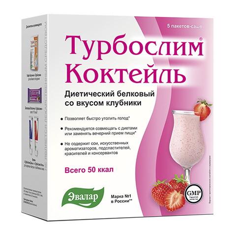 Турбослим Коктейль диетический (5 саше по 25 г)Здоровье<br>Турбослим Коктейль диетический. <br>Полностью натуральный диетический коктейль Турбослим с молочным белком и клубникой поможет снизить калорийность рациона и обеспечит организм протеином. Попадая в желудочно-кишечный тракт, белки расщепляются на аминокислоты, которые включаются в обмен веществ и ускоряют сжигание жиров. При регулярном потреблении коктейля жировые отложения исчезают, а мышцы получают необходимое питание. Турбослим Коктейль диетический подходит для разгрузочных дней, уменьшения объема порций или полной замены одного приема пищи. Один стакан коктейля содержит лишь 45,2 ккал, однако надолго притупляет чувство голода и уменьшает тягу к сладкому. Удобная упаковка позволяет взять коктейль с собой в спортзал, на работу или в дорогу.<br>Активные компоненты: <br>концентрат сывороточного белка обеспечивает организм необходимым количеством протеина, способствует сжиганию жиров; <br>клетчатка очищает организм от шлаков и токсинов, нормализует кишечную флору; <br>хром подавляет аппетит и снижает тягу к сладкому; <br>инулин стимулирует сжигание жиров, принимает участие в липидном обмене. <br>Без искусственных ароматизаторов, консервантов, красителей.<br>Не содержит сахара, подсластителей, сои, искусственных пищевых добавок.<br><br>Тип кожи: всех типов