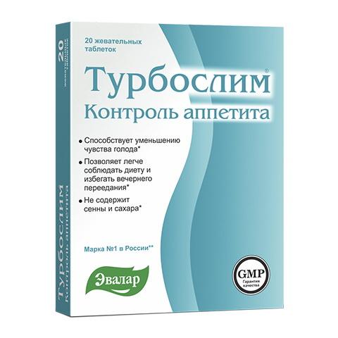 добавка пищевая Турбослим Турбослим Контроль аппетита (20 таблеток) скипидарная растирка travopar контроль веса