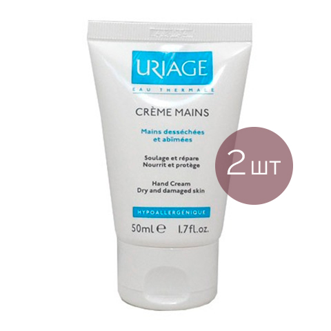 Урьяж Крем для рук восстанавливающий (2 штуки) (Uriage)