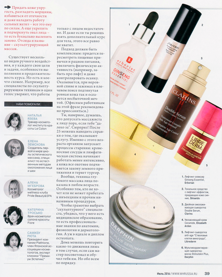 Как придать упругость кожу лица в домашних условиях