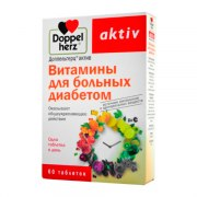 Доппельгерц Актив Витамины для больных диабетом (60 таблеток): фото, цены, описание товара, отзывы и наличие в Москве и Санкт-Петербурге