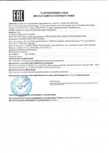 Декларация соответствия на косметику Фито в интернет магазине Лакрема - качество и безопасность Phyto подтверждены оригиналами документов