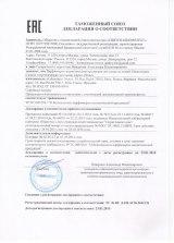 Декларация соответствия на косметику Нюкс в интернет магазине Лакрема - качество и безопасность Nuxe подтверждены оригиналами документов