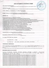 Декларация соответствия на косметику Биорга в интернет магазине Лакрема - качество и безопасность Biorga подтверждены оригиналами документов