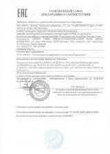 Декларация соответствия на косметику Авен в интернет магазине Лакрема - качество и безопасность Avene подтверждены оригиналами документов