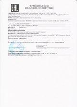 Декларация соответствия на косметику Биодерма в интернет магазине Лакрема - качество и безопасность Bioderma подтверждены оригиналами документов
