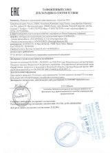 Декларация соответствия на косметику Кодали в интернет магазине Лакрема - качество и безопасность Caudalie подтверждены оригиналами документов