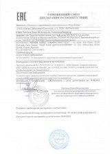 Декларация соответствия на косметику Дюкрэ в интернет магазине Лакрема - качество и безопасность Ducray подтверждены оригиналами документов
