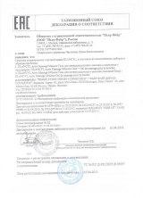 Декларация соответствия на косметику Элансиль в интернет магазине Лакрема - качество и безопасность Elancyl подтверждены оригиналами документов