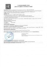 Декларация соответствия на косметику Филорга в интернет магазине Лакрема - качество и безопасность Filorga подтверждены оригиналами документов
