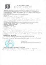 Декларация соответствия на косметику Лено в интернет магазине Perfectoria - качество и безопасность Laino подтверждены оригиналами документов