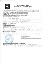 Декларация соответствия на косметику Лиерак в интернет магазине Лакрема - качество и безопасность Lierac подтверждены оригиналами документов