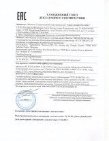 Декларация соответствия на косметику Норева в интернет магазине Лакрема - качество и безопасность Noreva подтверждены оригиналами документов