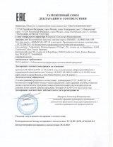 Декларация соответствия на косметику Урьяж в интернет магазине Лакрема - качество и безопасность Uriage подтверждены оригиналами документов